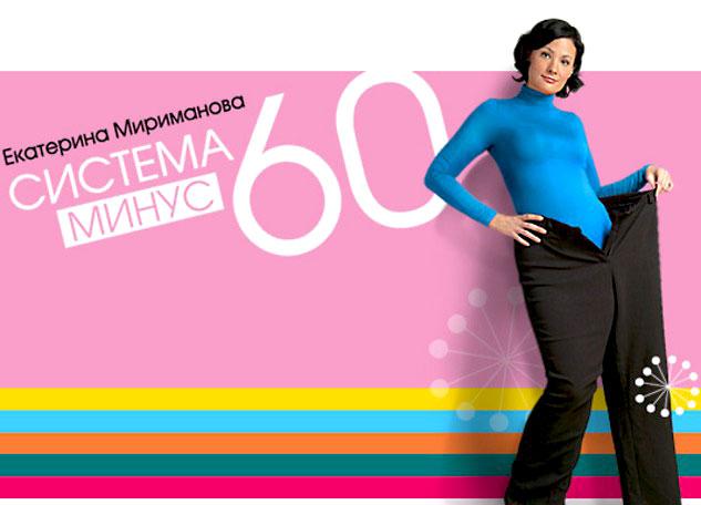 Диета Миримановой Минус 60